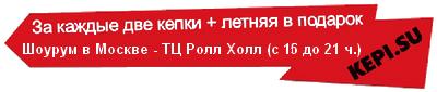 Мужские головные уборы Kepi.su - русские и американские кепки